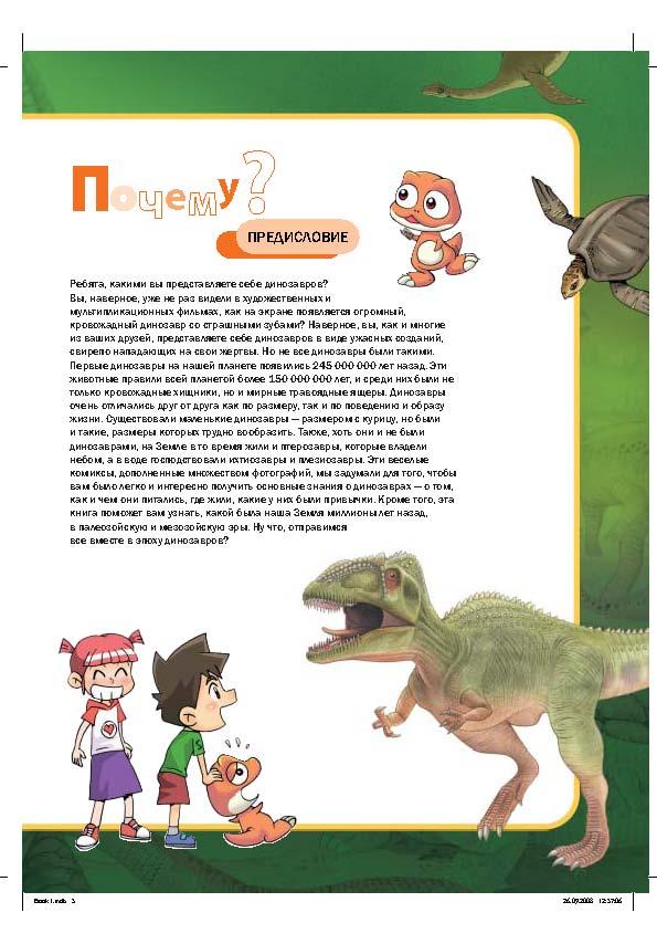 Энциклопедия в комиксах для детей