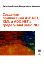 книга Создание приложений ASP.NET, XML и ADO.NET в среде Microsoft Visual Basic.NET