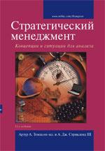 Стратегический менеджмент: концепции и ситуации для анализа, 12-е издание