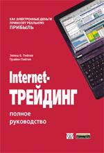 Интернет трейдинг форекс
