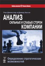 """книга """"Анализ сильных и слабых сторон компании: определение стратегических возможностей"""""""