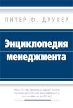 """книга """"Энциклопедия менеджмента"""""""