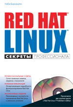 книга Red Hat Linux. Секреты профессионала