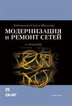 """книга """"Модернизация и ремонт сетей, 4-е издание"""""""