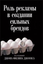 """книга """"Роль рекламы в создании сильных брендов"""""""