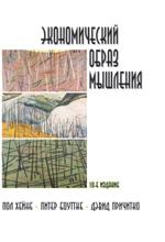 """книга """"Экономический образ мышления, 10-е издание"""""""