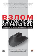 """книга """"Взлом программ: на сайте доступна в pdf-формате"""""""