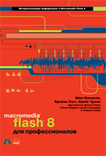 книга Macromedia Flash 8 для профессионалов