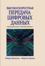 """книга """"Высокоскоростная передача цифровых данных: высший курс черной магии"""""""