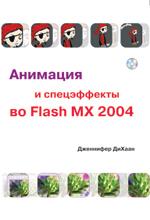 """книга """"Анимация и спецэффекты в Macromedia Flash MX 2004"""""""