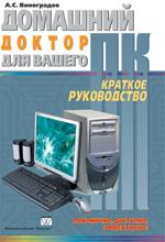 """книга """"Домашний доктор для вашего персонального компьютера (ПК). Краткое руководство"""""""