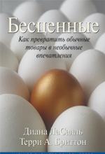 """книга """"Бесценные: как превратить обычные товары в необычные впечатления"""""""