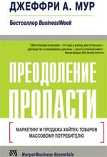 """книга """"Преодоление пропасти: маркетинг и продажа хайтек-товаров массовому потребителю"""""""