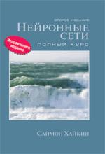 """книга """"Нейронные сети: полный курс, 2-е издание"""""""
