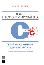 Язык программирования C (Си), 2-е издание