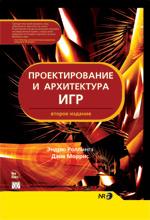 """книга """"Проектирование и архитектура компьютерных игр"""""""