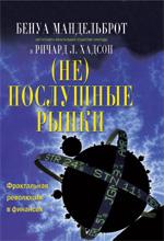 """книга """"(Не)послушные рынки: фрактальная революция в финансах"""""""
