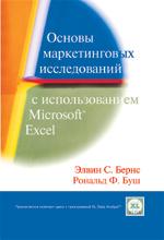 """книга """"Microsoft Office Excel : Основы маркетинговых исследований"""""""