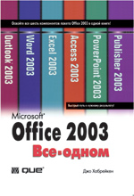 книга Microsoft Office 2003 : Word, Excel, Access, PowerPoint, Publisher, Outlook. Все в одном.