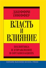 """книга """"Власть и влияние: политика и управление в организациях"""""""