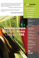книга Автоматизация Microsoft Office Access с помощью VBA