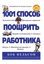 """книга """"1001 способ поощрить работника"""""""