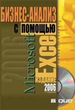 "книга ""Бизнес-анализ с помощью Microsoft Office Excel. Издание 2006 года"""