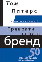"""книга """"Преврати себя в бренд: 50 способов сделать из себя бренд"""""""