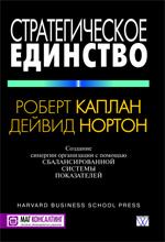 """книга """"Стратегическое единство: создание синергии организации с помощью сбалансированной системы показателей"""""""