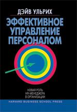 """книга """"Эффективное управление персоналом: новая роль HR-менеджера в организации"""""""
