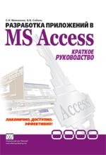 Access 2003 руководство пользователя - фото 7