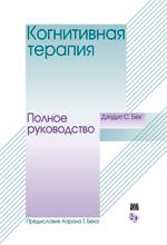 """книга """"Когнитивная терапия: полное руководство"""""""