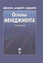Основы менеджмента, 3-е издание