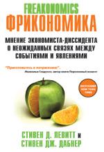 """книга """"Фрикономика. Мнение экономиста-диссидента о неожиданных связях между событиями и явлениями"""""""