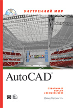 """книга """"Внутренний мир Autodesk AutoCAD 2005/2006/2007"""""""