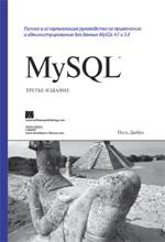 "����� ""MySQL, 3-� �������"""