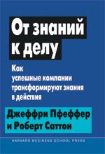 """книга """"От знаний к делу: как успешные компании трансформируют знания в действия"""""""