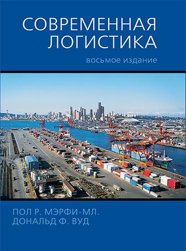 """книга """"Современная логистика, 8-е издание"""""""