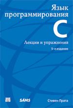 """книга """"Язык программирования C (Си). Лекции и упражнения, 5-е издание"""""""