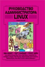 "книга ""Руководство администратора Linux. Установка и настройка. 2-е издание"""