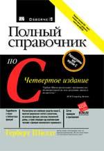 C полное руководство классическое издание герберт шилдт