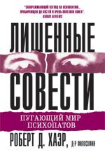 """книга """"Лишенные совести. Пугающий мир психопатов"""""""