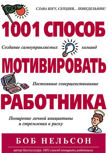"""книга """"1001 способ мотивировать работника"""""""