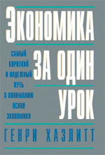 Экономика  Шестнадцатое  издание  Пол  Э  Самуэльсон  Вильям  Д  Нордхаус