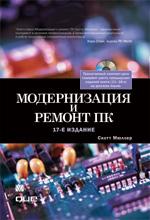 """книга """"Модернизация и ремонт ПК, 17-е издание"""""""