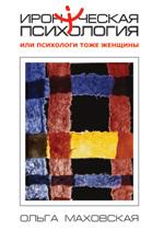 """книга """"Ироническая психология, или Психологи тоже женщины"""""""