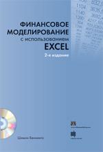 """книга """"Финансовое моделирование с использованием Excel, 2-е издание"""""""