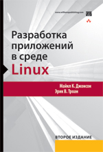 """книга """"Разработка приложений в среде Linux. Программирование для Linux, 2-е издание"""""""