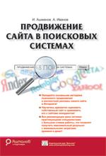 Оптимизация и продвижение сайта в поисковых системах книга услуга раскрутка сайтов