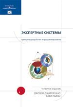 """книга """"Экспертные системы: принципы разработки и программирование, 4-е издание"""""""
